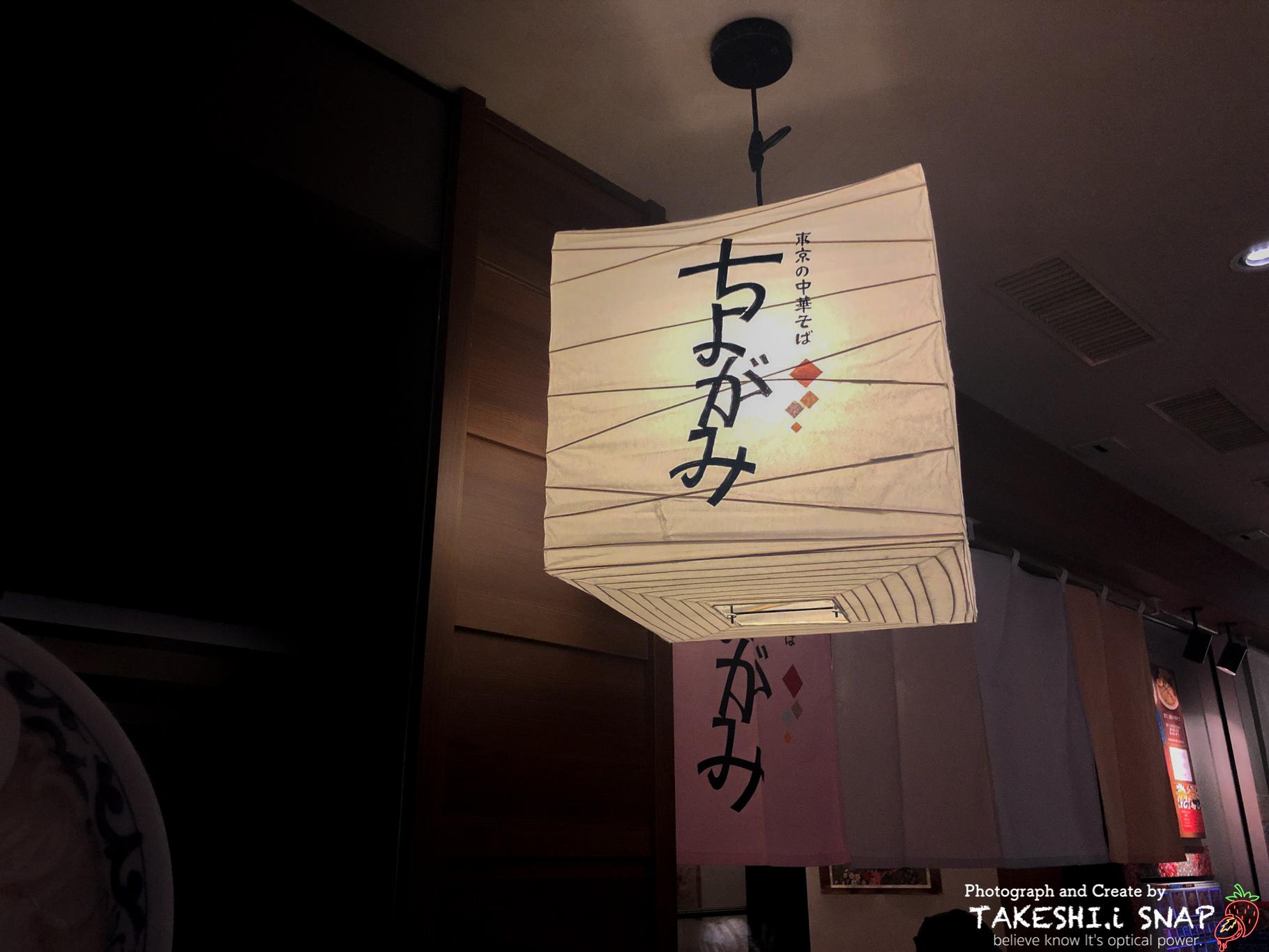 東京ラーメンストリートちよがみ